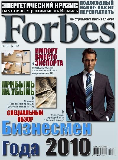 Рамки И Коллажи Для Фотошопа На Обложку Журнала Форбс Онлайн