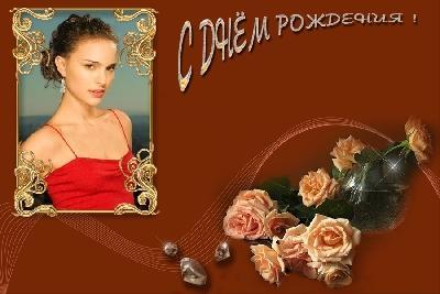 Сделать фото в рамке с Днём Рождения ...: www.effectfree.ru/photoeffects/360.html