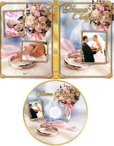 Обложка на диск свадебный