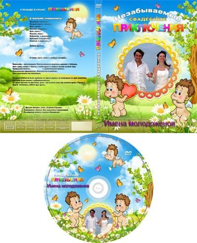 Яркая свадебная обложка на dvd