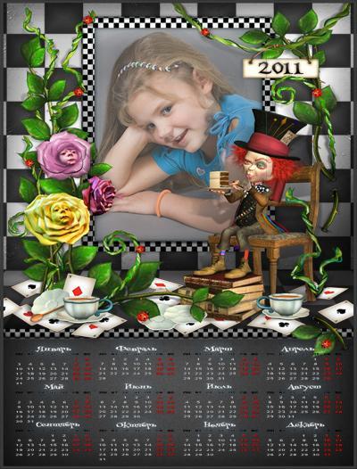 Календарь на 2011 год с героями Алисы, сделать онлайн сделать oline