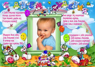 Детская рамка с днем рождения со