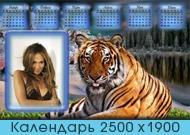 Как вставить тигра на