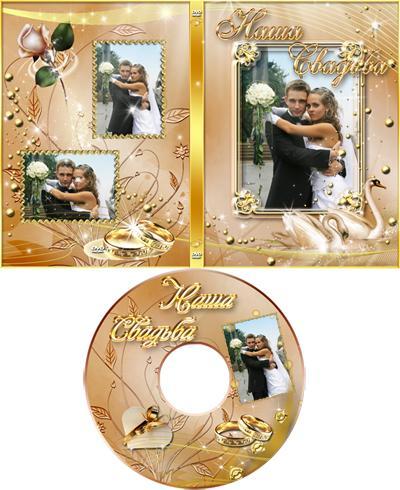 Свадебные обложки двд на4 фотографии