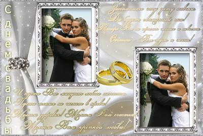 Открытка с днем свадьбы вставить