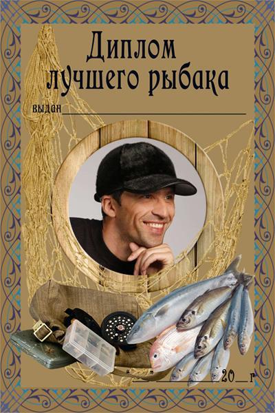 грамота рыбаку