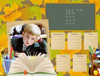 расписание уроков онлайн img-1