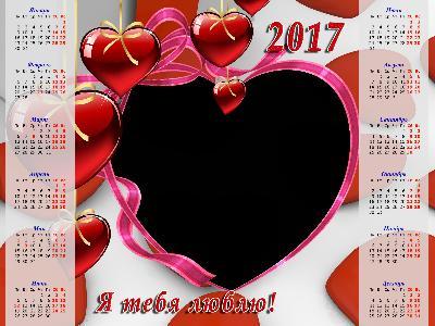 Фоторамка календарь 2017 - онлайн бесплатно вставить фото ...: http://www.effectfree.ru/photoeffects/4761.html