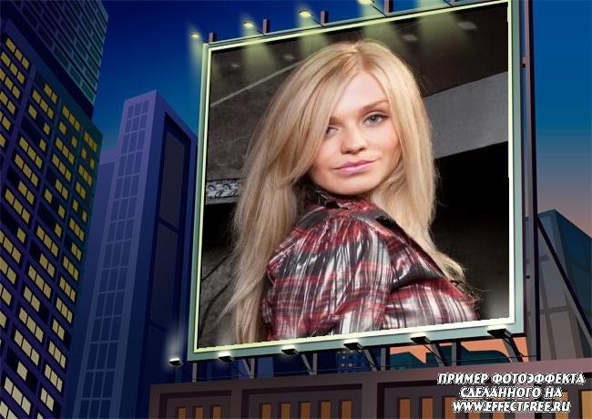 Фотоэффект на рекламном щите с подсветкой.