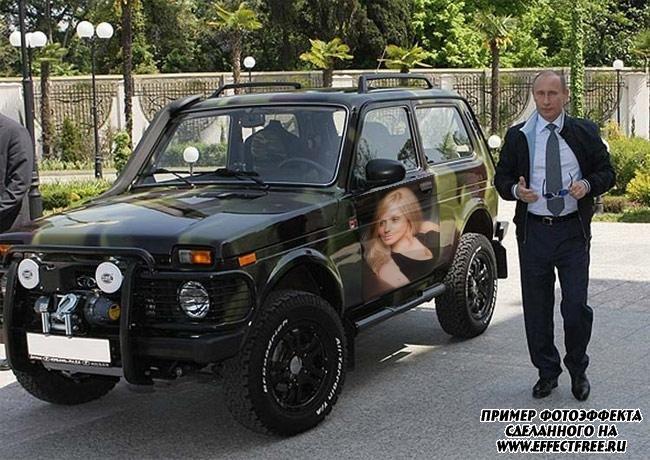 "Фото-прикол ""На авто у Путина"" сделать онлайн"