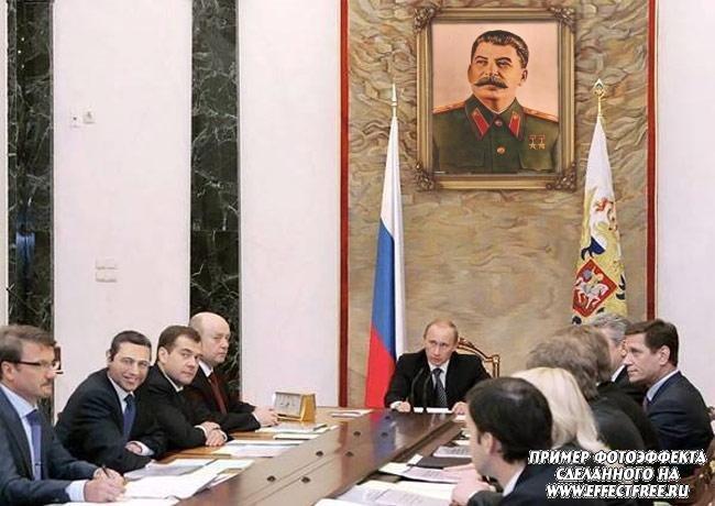 """Фотоприкол на картине """"В зале заседания с Путиным"""" создать"""
