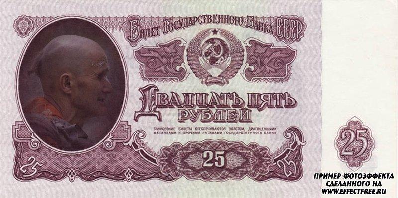 Фотоприкол на деньгах СССР сделать онлайн