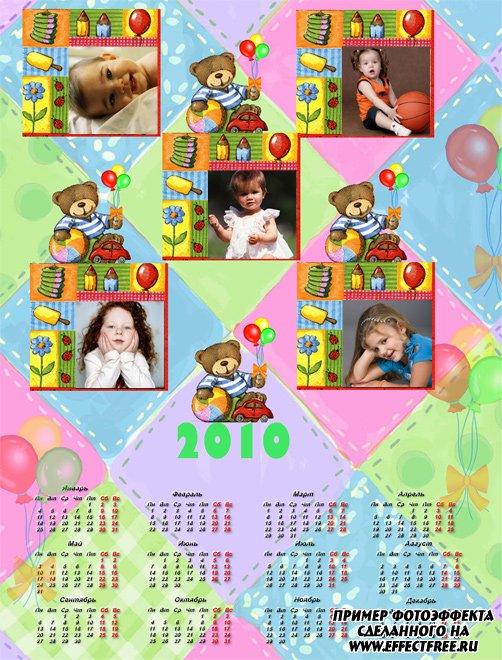 Интересный детский календарь 2500х1900 на пять фото сделать онлайн