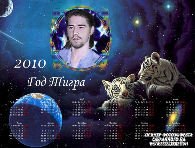 Космический календарь 2500х1900 с тигром сделать онлайн