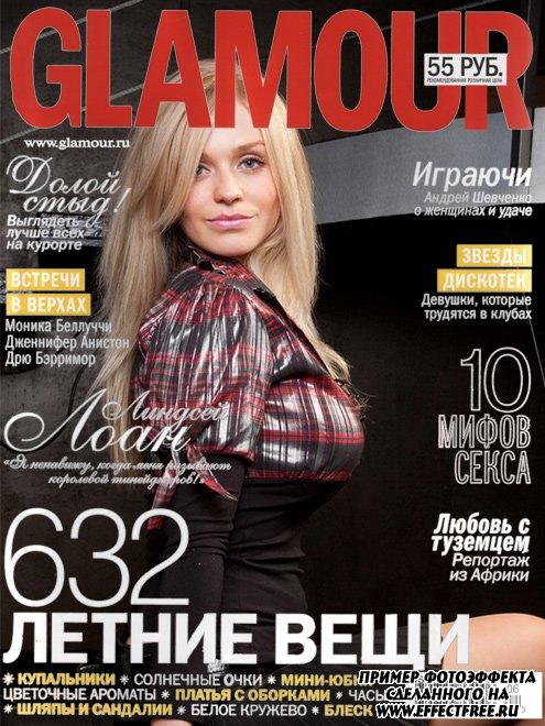 Фотоэффект на обложке журнала Гламур сделать онлайн
