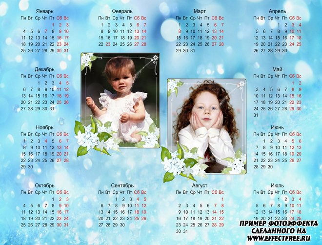 Яркий календарь 2500х1900 на два фото сделать онлайн