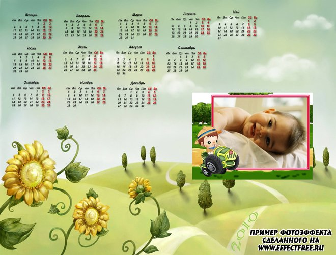 Календарь 2500х1900 для малышей сделать онлайн