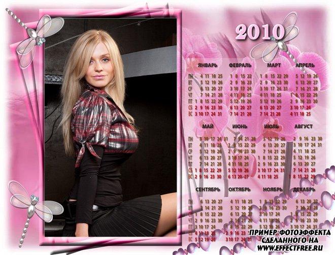 Розовый календарик со стрекозами сделать онлайн
