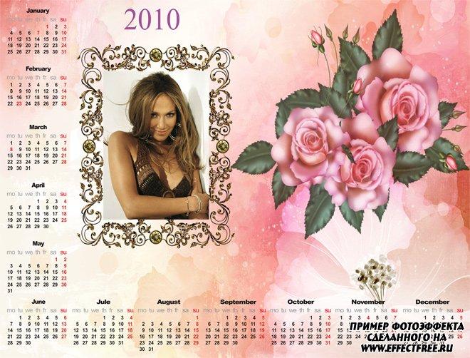 Розовый романтический календарь 2500х1900 сделать онлайн