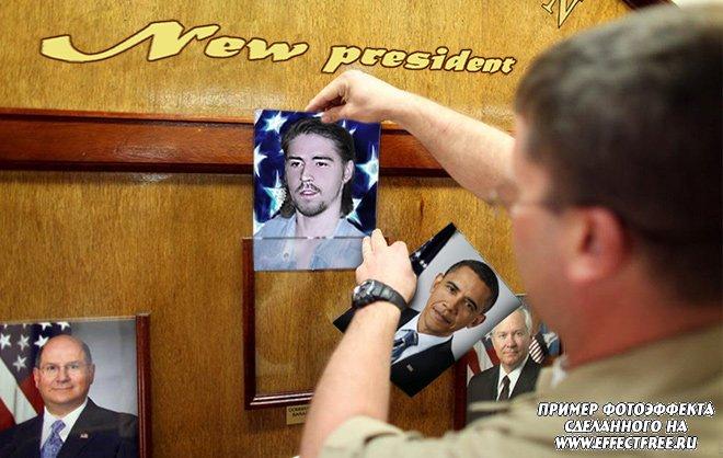 Фотоприкол с Бараком Абама New president, вставить фото онлайн самому