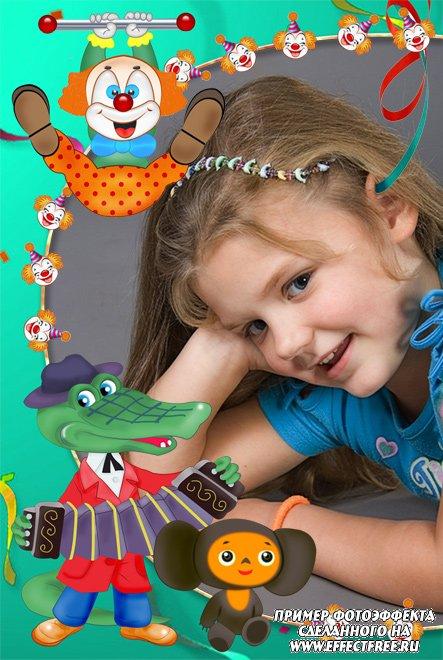 Детская рамочка с Крокодилом Геной и Чебурашкой сделать онлайн