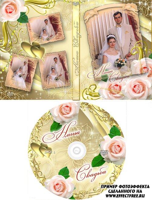 Сделать обложку на свадебное ДВД онлайн