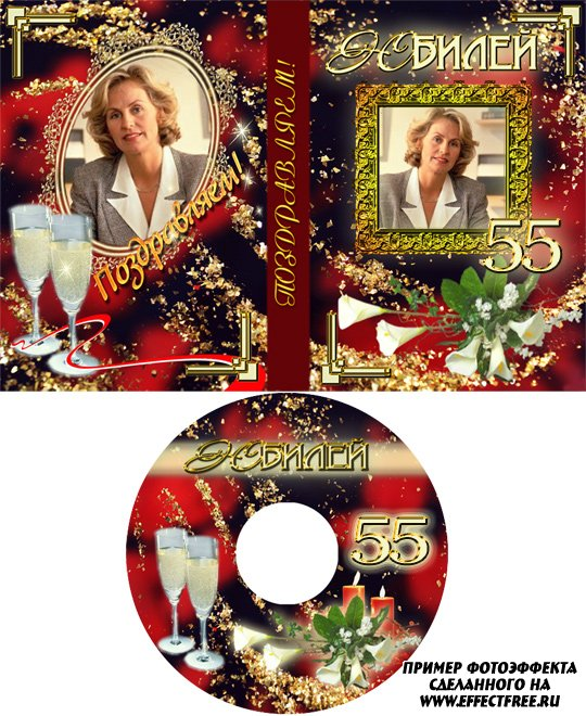 Юбилейная обложка на диск, 55 лет, сделать обложку онлайн