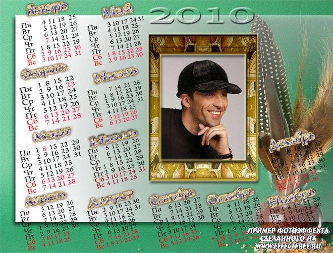 Вставить i календарь