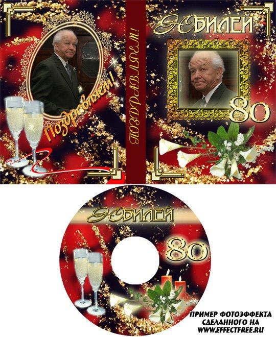 Юбилейная обложка на диск, 80 лет, сделать обложку онлайн