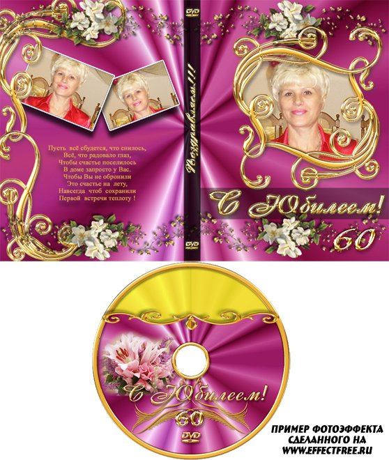 Обложка для ДВД к Юбилею с поздравительным стихом на 60 лет, вставить фото онлайн