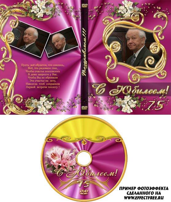Обложка для ДВД к Юбилею с поздравительным стихом на 75 лет, вставить фото онлайн