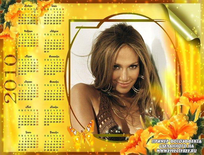 Яркий календарь 2500х1900 с желтыми цветами сделать онлайн