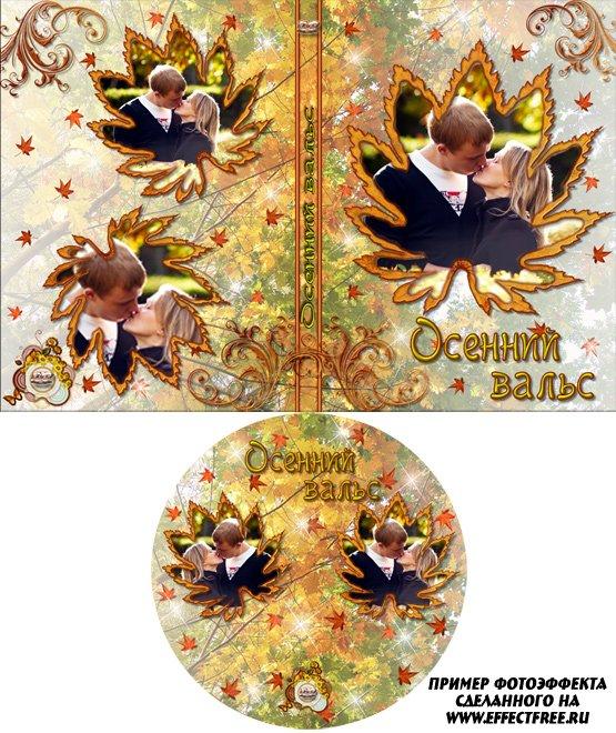 Обложка для ДВД Осенний вальс, вставить фото в обложку онлайн