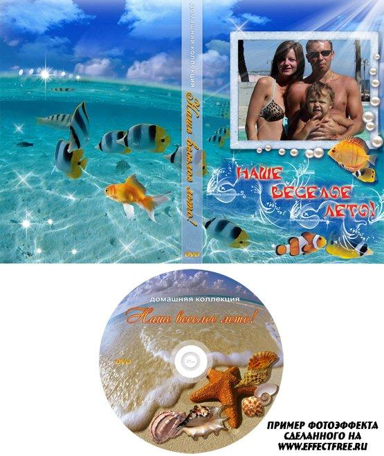 Вставить фото в обложку DVD Наше лето онлайн