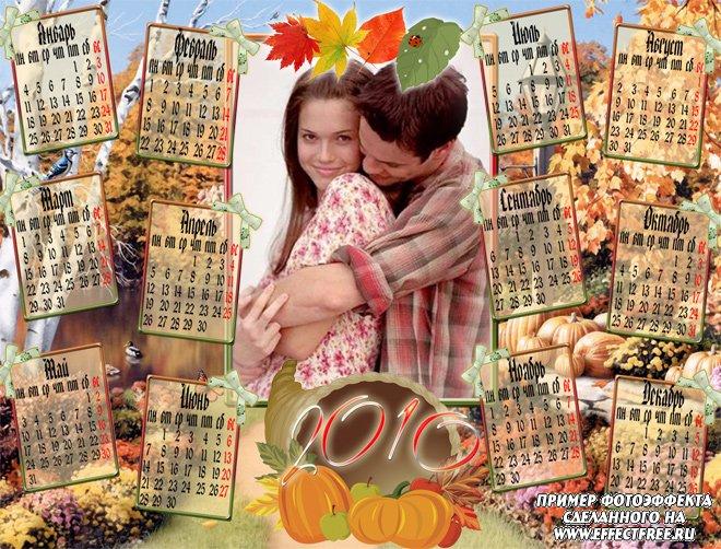 Осенний календарь 2500х1900 на 2010 год сделать онлайн