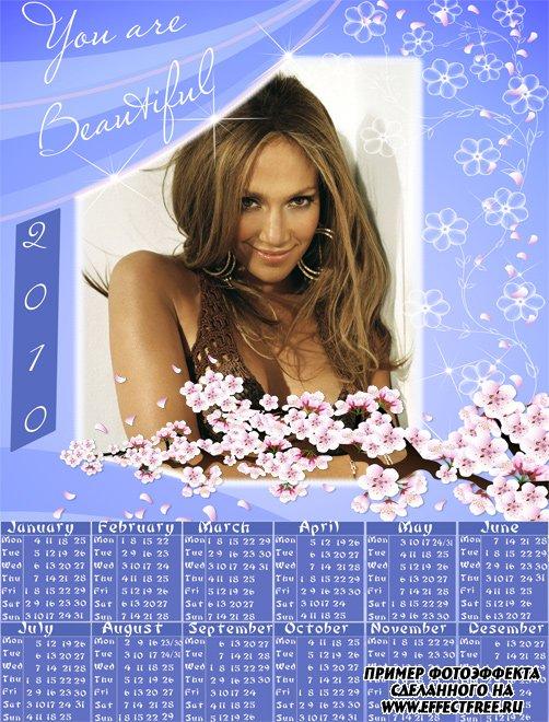 Очень красивый календарь 2500х1900 Ты самая красивая сделать онлайн