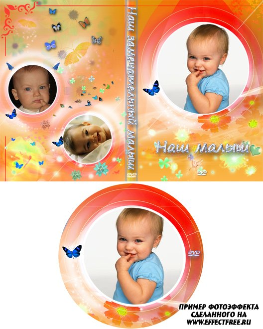 Обложка для DVD Наш малыш сделать обложку онлайн