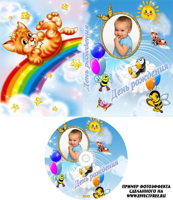 Обложка на ДВД детского дня рождения сделать обложку онлайн