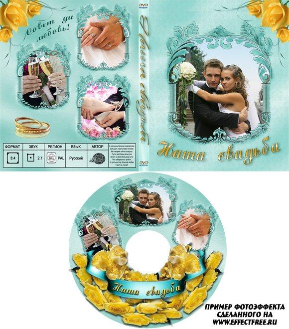 Обложка для свадебного ДВД с желтыми розами Совет да любовь сделать онлайн