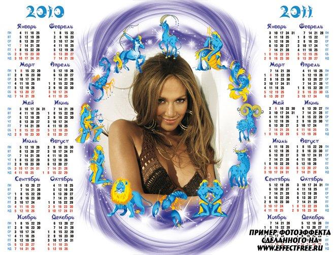 Простой календарь 2500х1900 Знаки зодиака на 2010 - 2011 год сделать онлайн