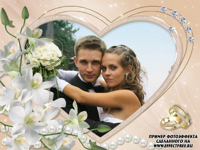 Замечательная свадебная рамка сделать онлайн