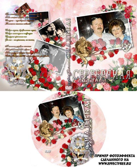 Обложка для ДВД Серебряная свадьба, сделать обложку онлайн
