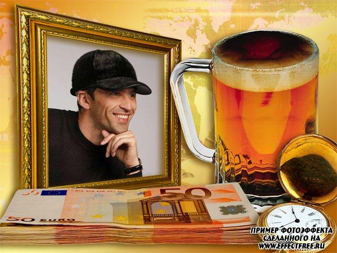 Рамка для мужчин с кружкой пива и евро сделать рамку онлайн