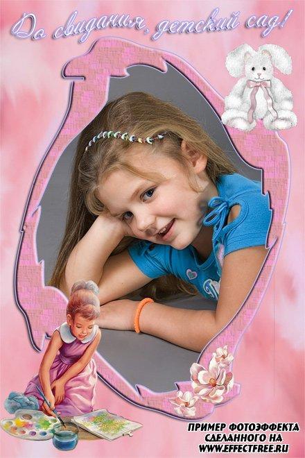 Вставить фото в рамку До свидания, детский сад онлайн