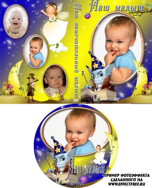Обложка для детского ДВД Наш малыш, сделать онлайн