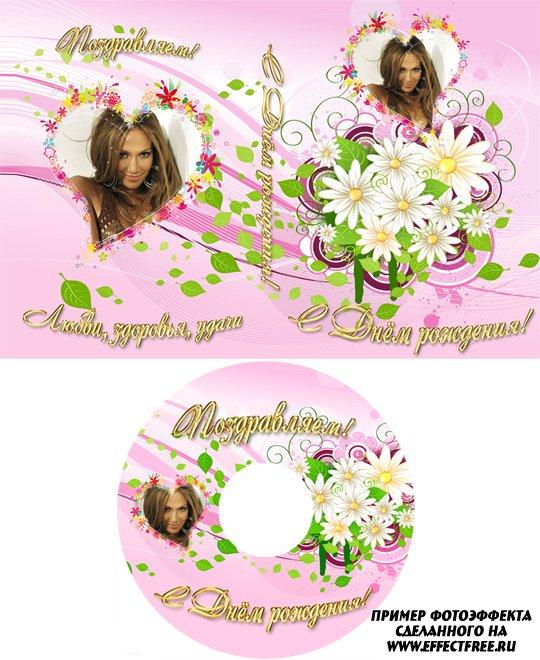 Обложка в розовых тонах на ДВД С Днем рождения, сделать онлайн