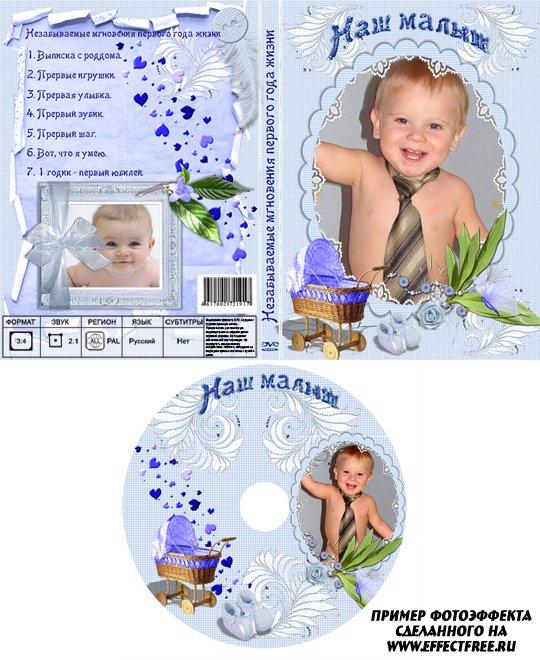 Детская обложка для ДВД Наш малыш для мальчиков, сделать онлайн