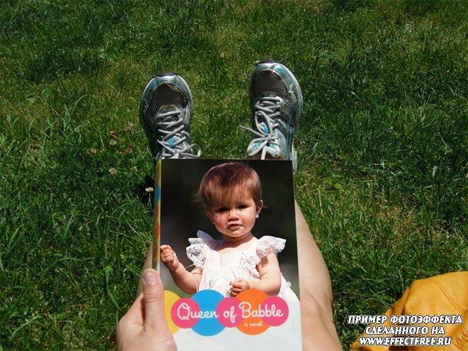 Фотоэффект на книге, сделать фотоэффект онлайн