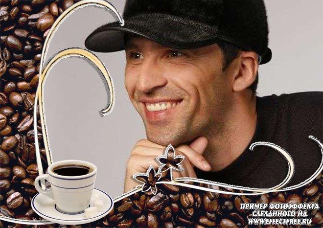 Рамка с чашечкой кофе, сделать онлайн
