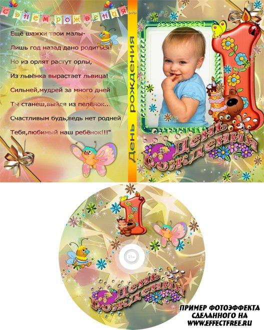 Детская обложка для ДВД День рождения, сделать онлайн